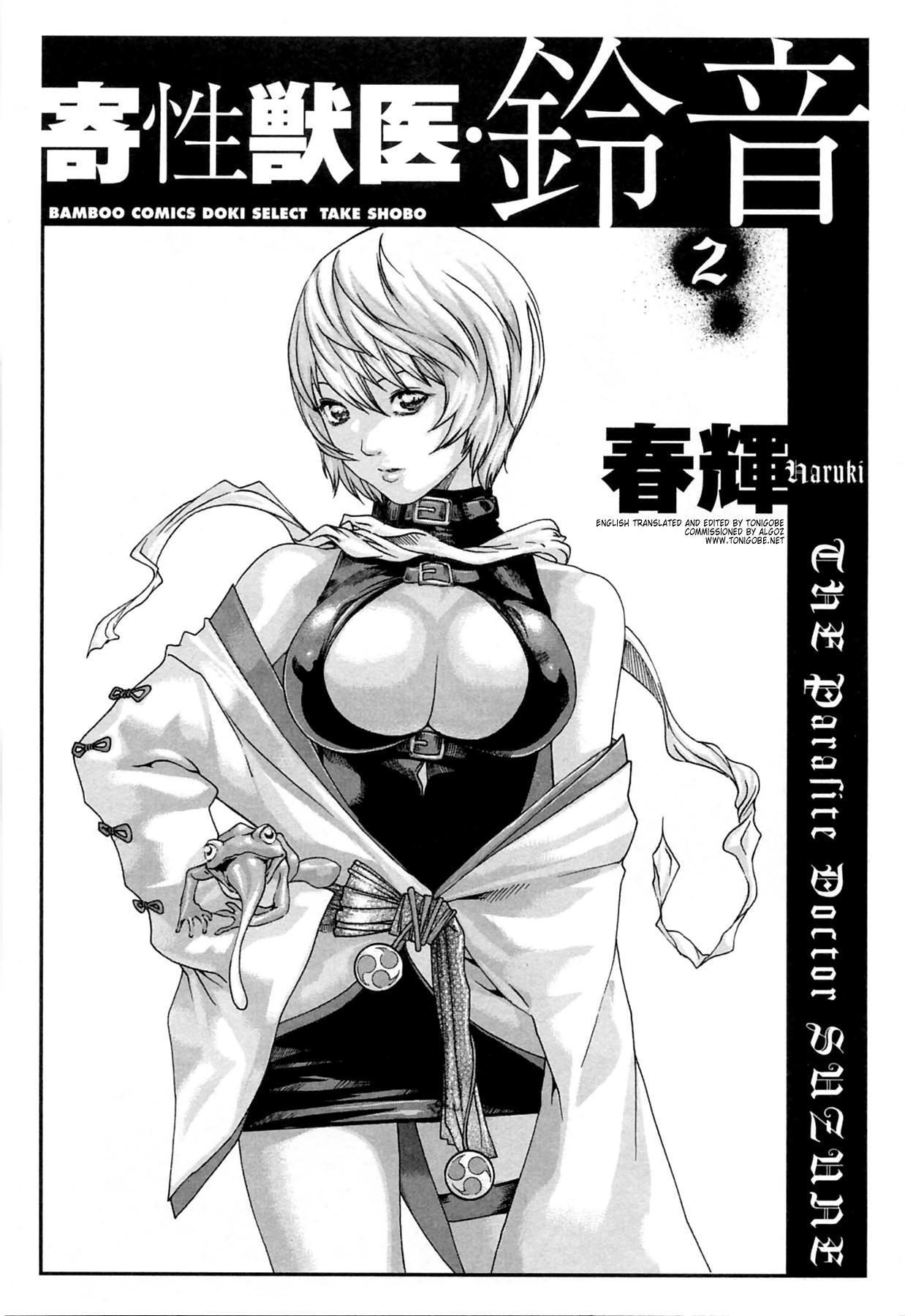 [Haruki] Kisei Juui Suzune (Parasite Doctor Suzune) Vol.02 - CH10-11 3
