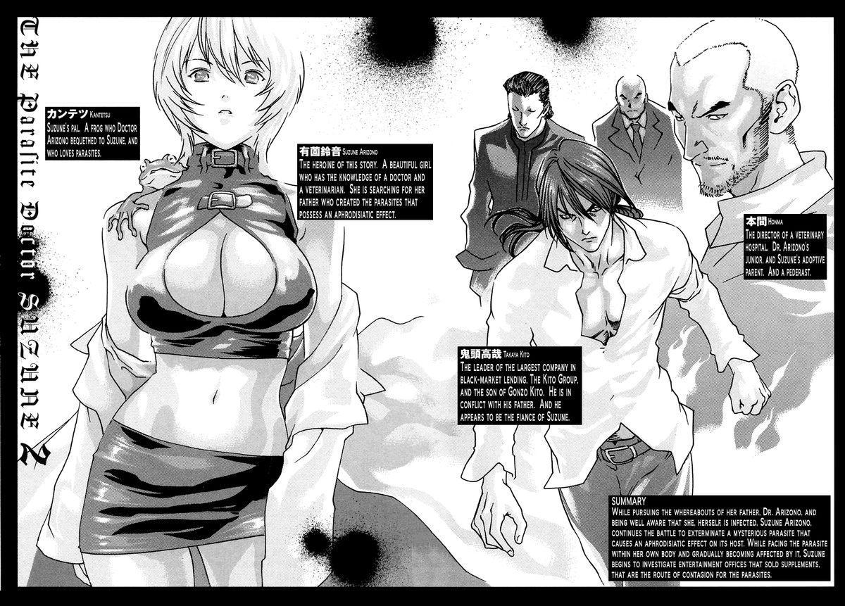 [Haruki] Kisei Juui Suzune (Parasite Doctor Suzune) Vol.02 - CH10-11 4