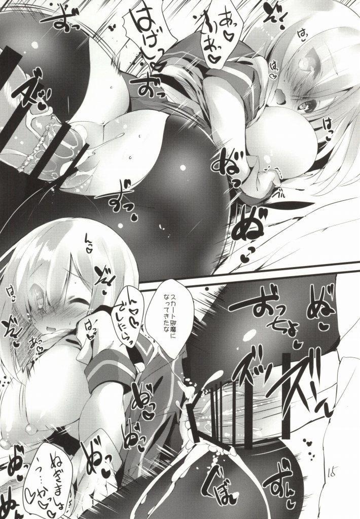 Hama to Umi to Omorashi 13