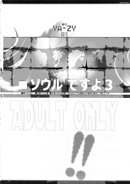 Soul desuyo 3 24