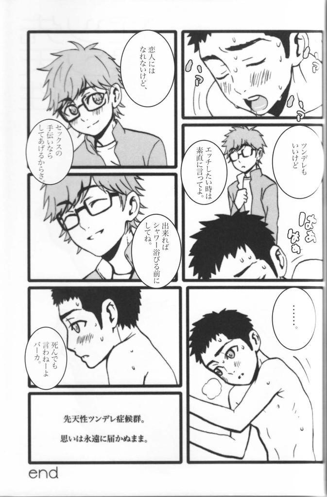Sentensei Tsundere Shoukougun 20