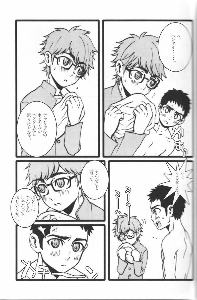 Sentensei Tsundere Shoukougun 6
