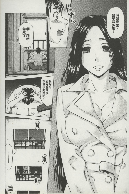 Botebara Gangu | 孕婦性玩具 108