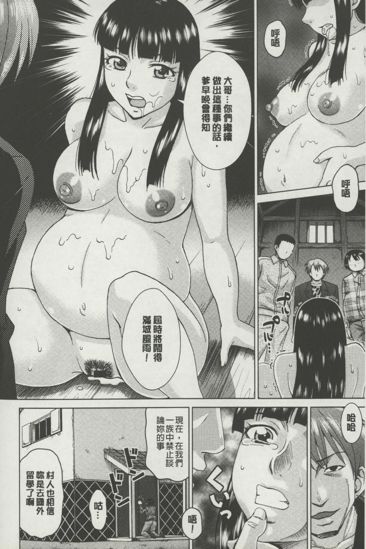 Botebara Gangu | 孕婦性玩具 14