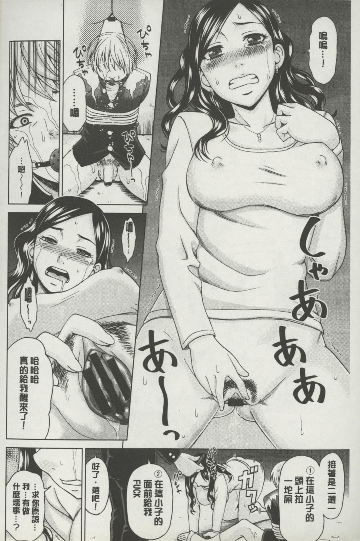 Botebara Gangu | 孕婦性玩具 156