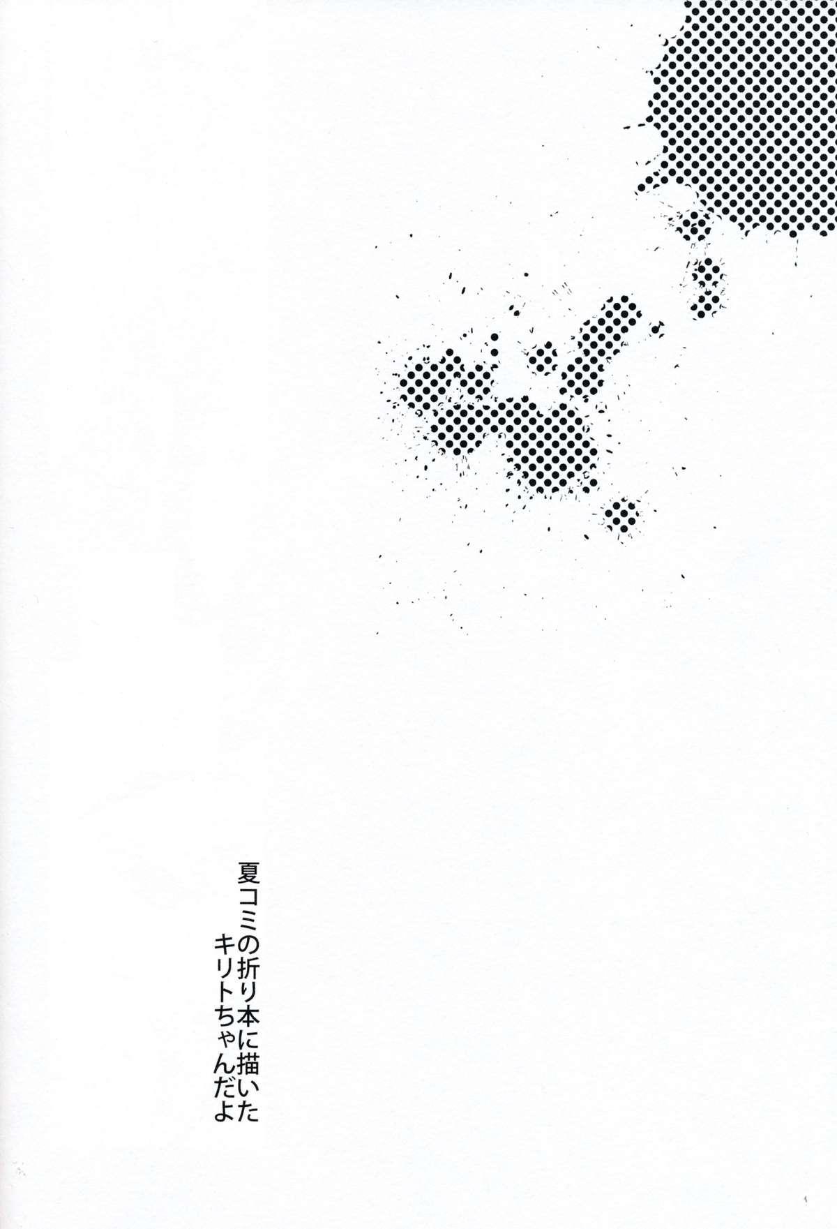 (SC65) [Crazy9 (Ichitaka)] C9-14 TS~Kirito-chan no Avatar wa Random Nyotai (Sword Art Online) 24