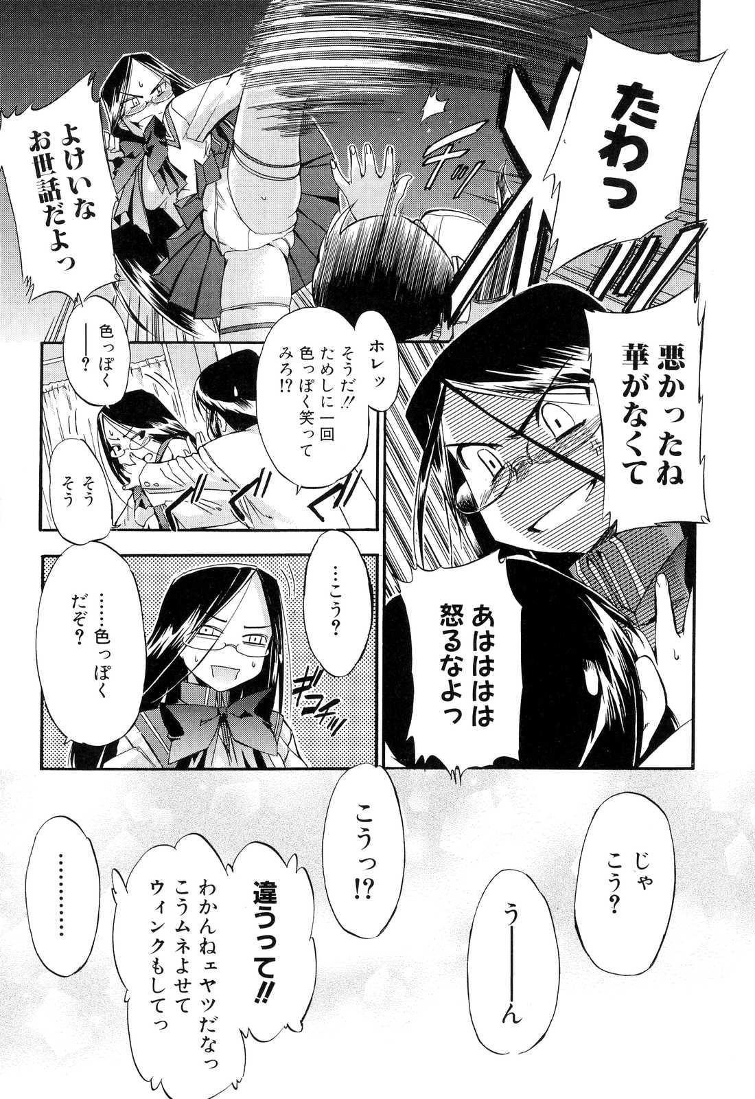 Hatsu Inu 2 - Anfang Hund Zwei 147