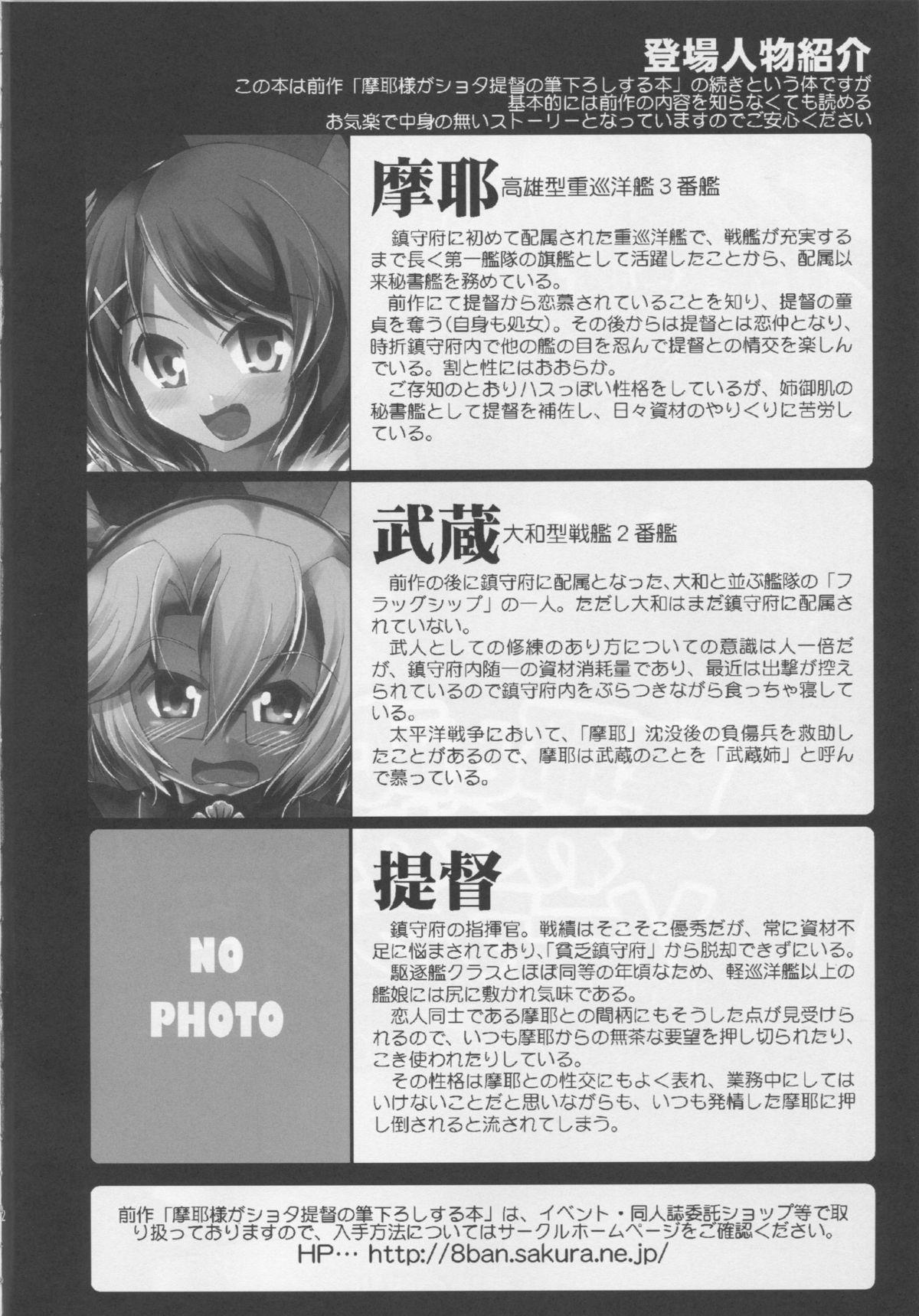 Maya to Musashi no Wakuwaku Soapland 2