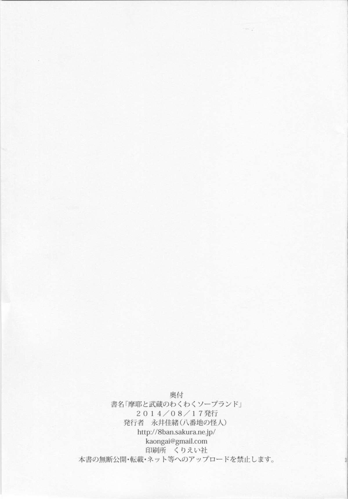 Maya to Musashi no Wakuwaku Soapland 31