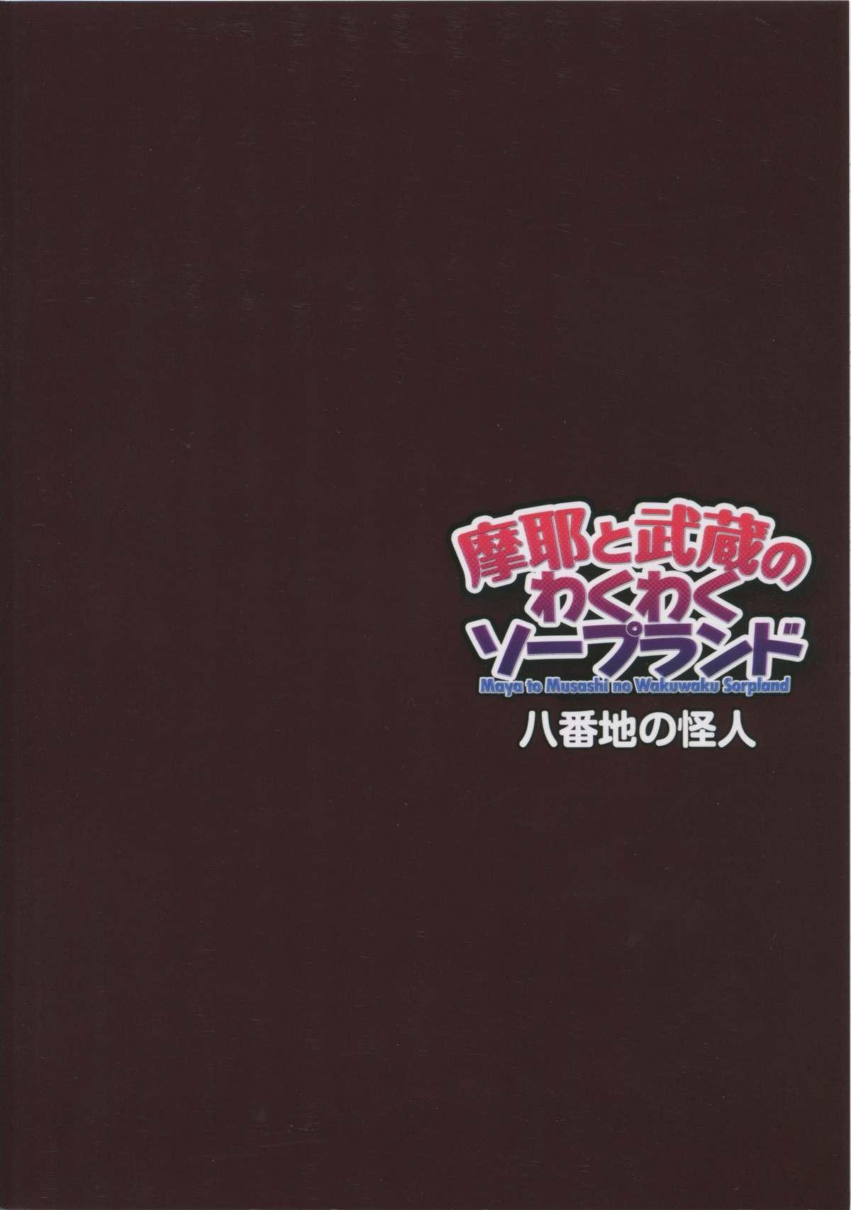 Maya to Musashi no Wakuwaku Soapland 32