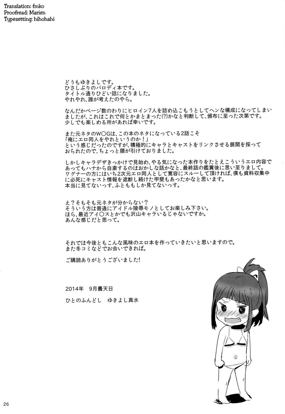 WUG no Hidoi Hi. | WUG's Terrible Day. 22