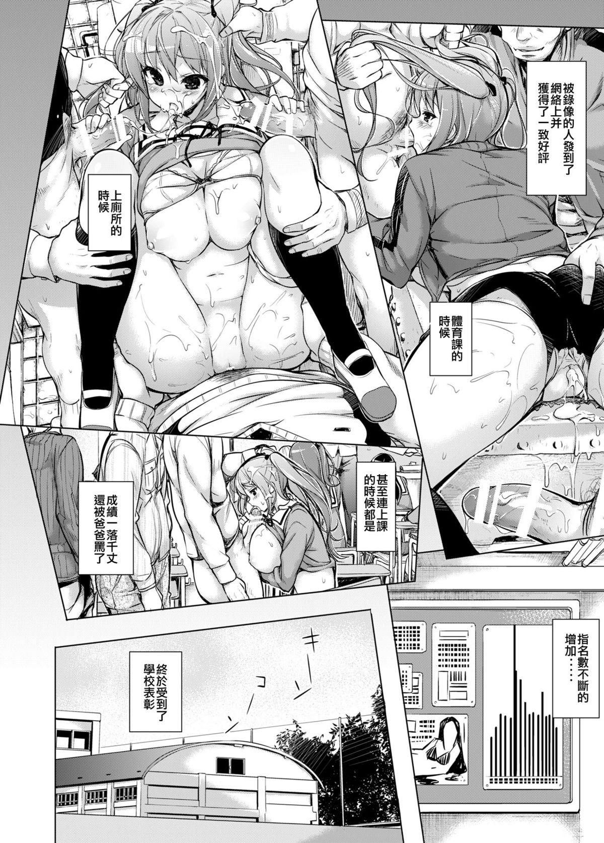 Bukatsu de Gohoushi Itashimasu 7