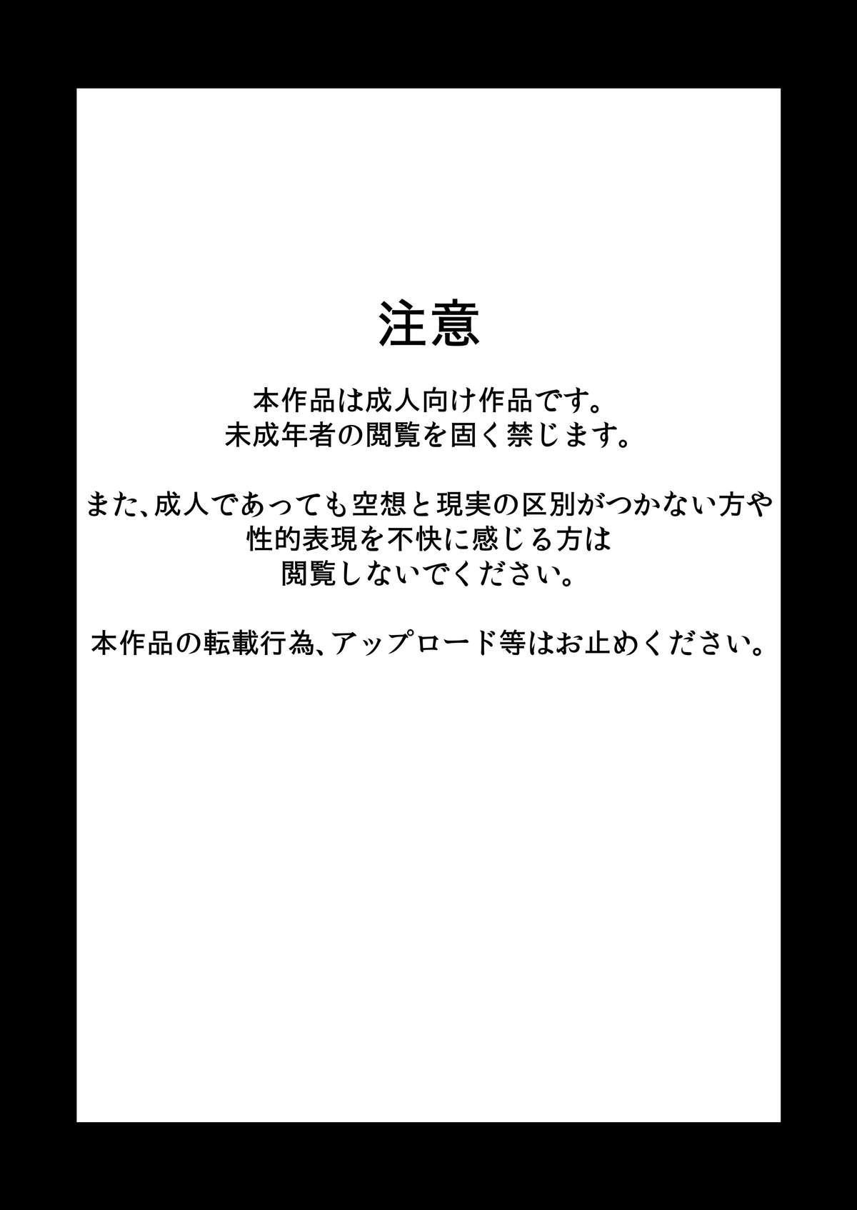 Musume no Koibito to Sex shichatta Mama. 1