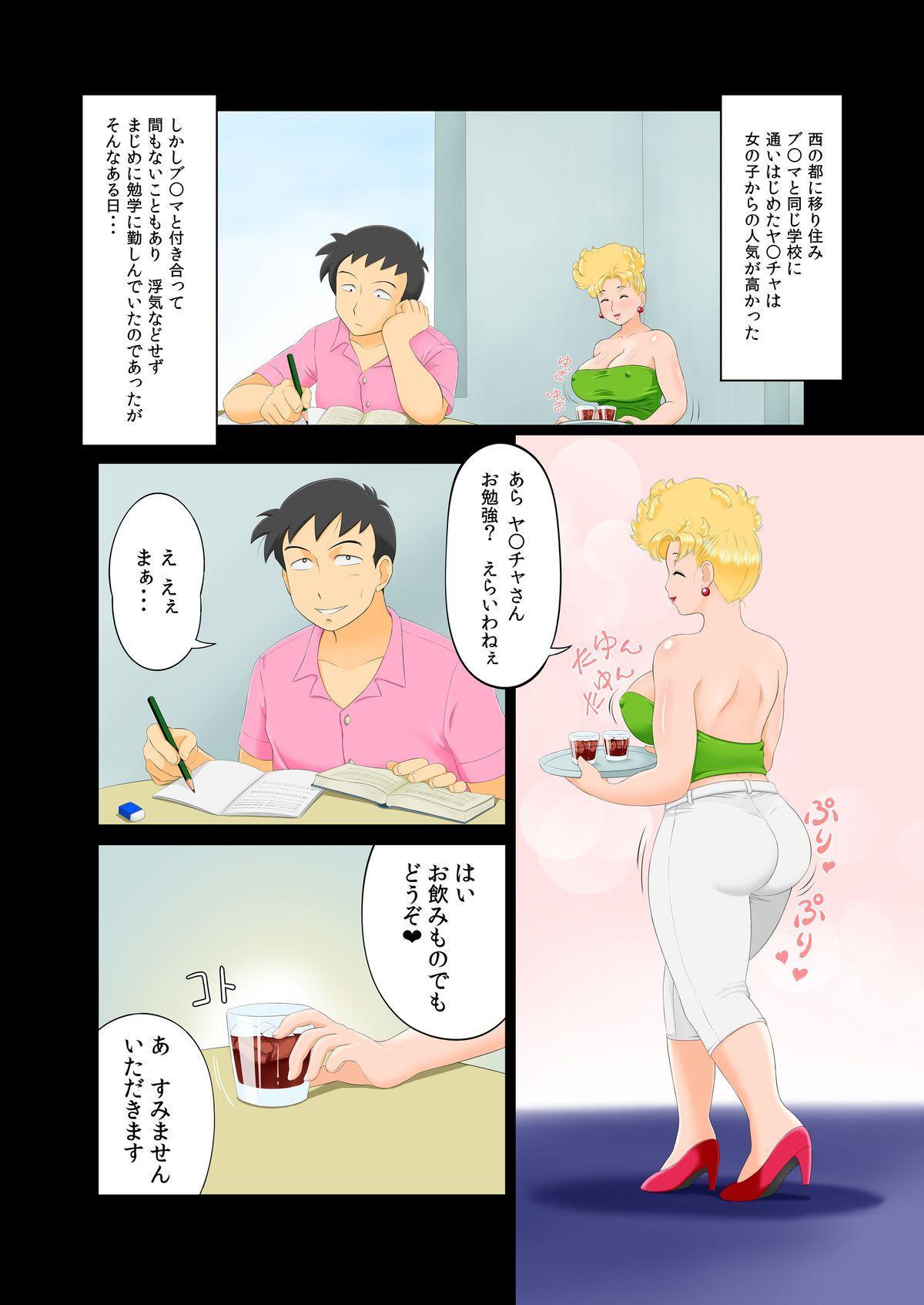 Musume no Koibito to Sex shichatta Mama. 2