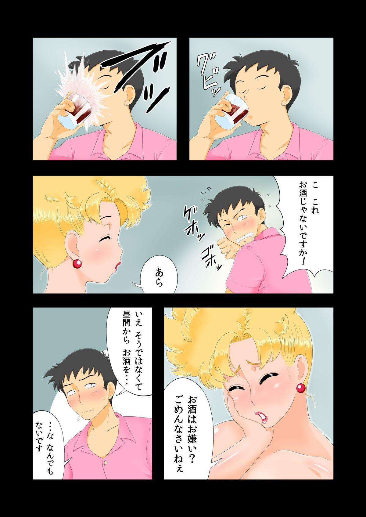 Musume no Koibito to Sex shichatta Mama. 3