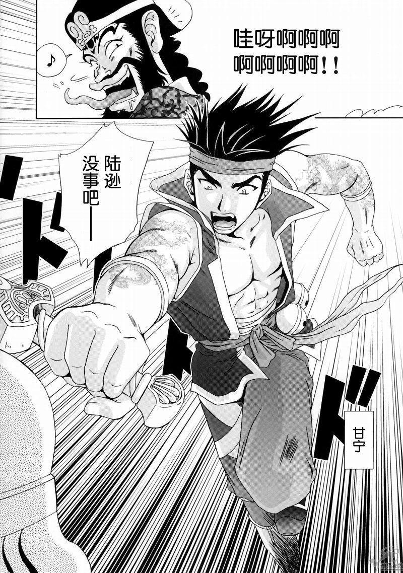 In Sangoku Musou Rikuson Gaiden 18
