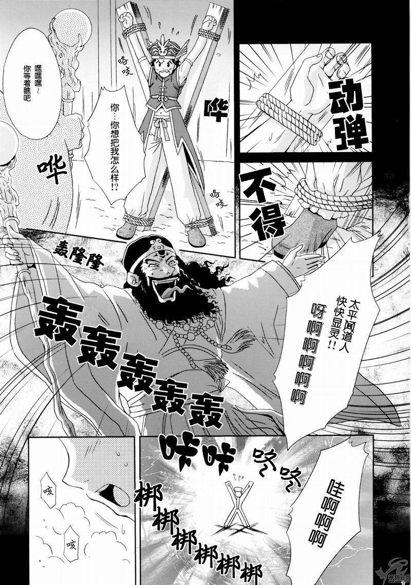 In Sangoku Musou Rikuson Gaiden 5