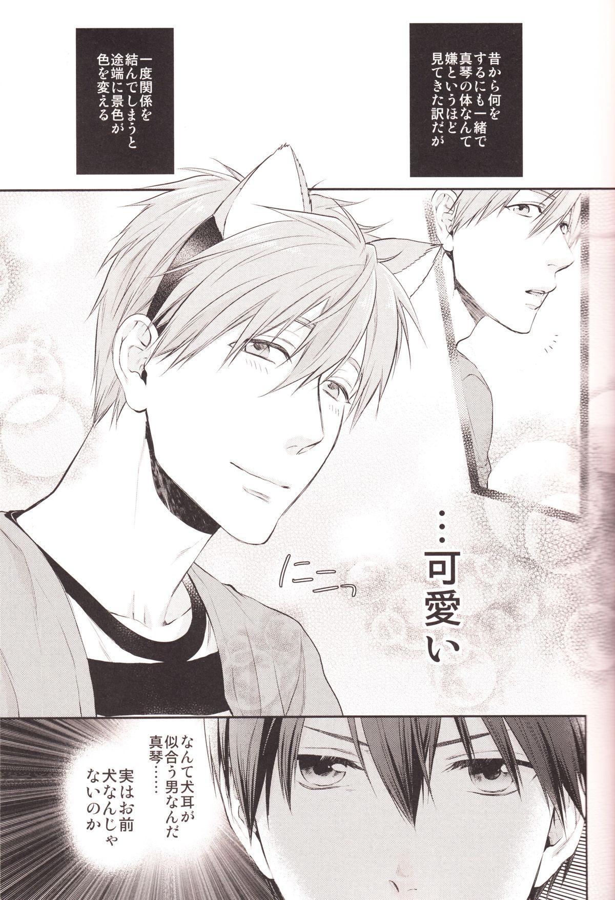 Haru-chan no Wanko 9