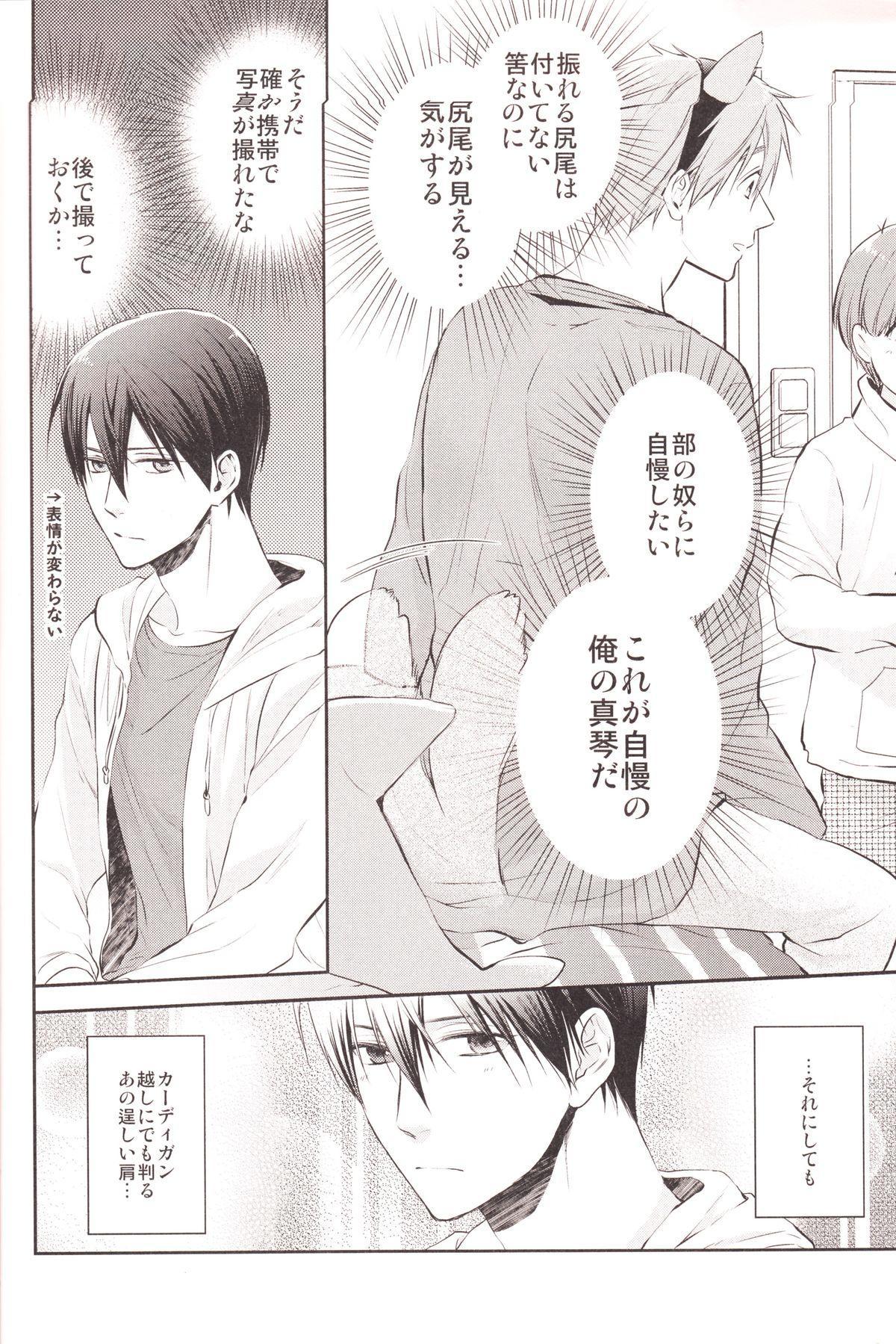 Haru-chan no Wanko 10