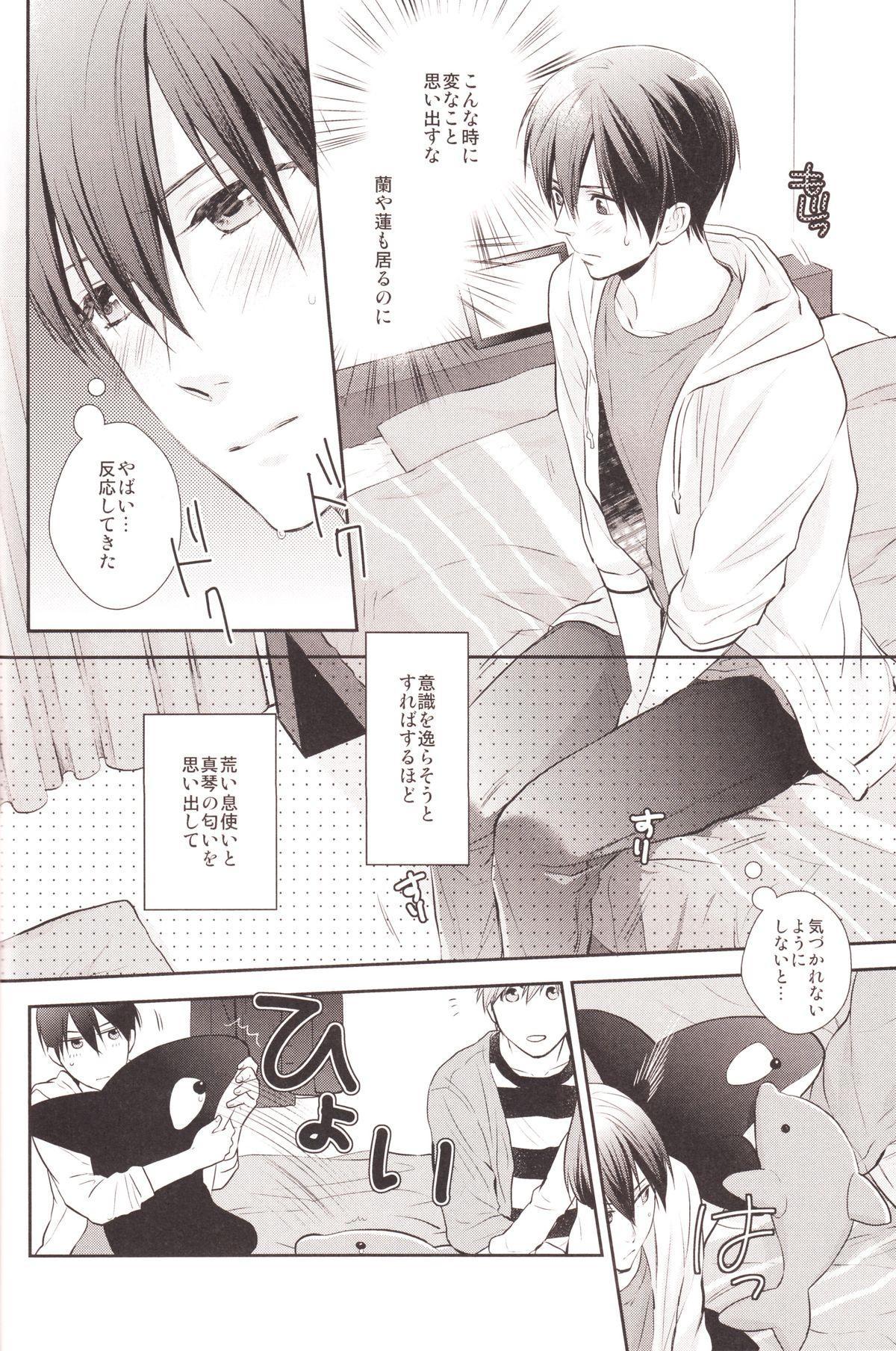 Haru-chan no Wanko 12