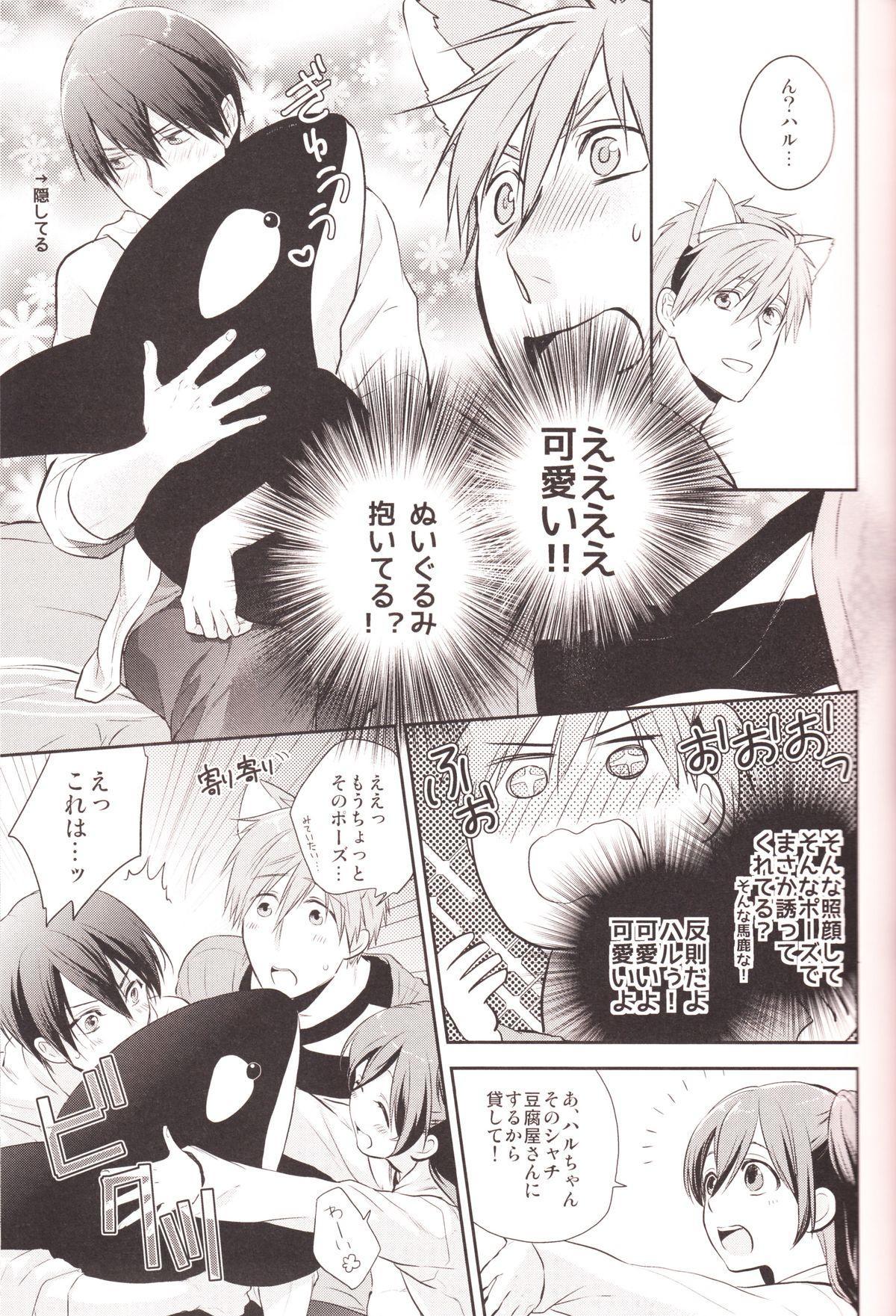 Haru-chan no Wanko 13