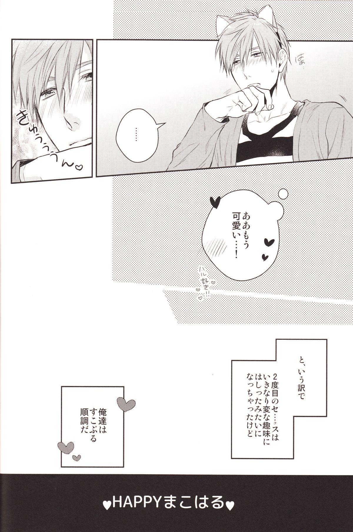 Haru-chan no Wanko 18