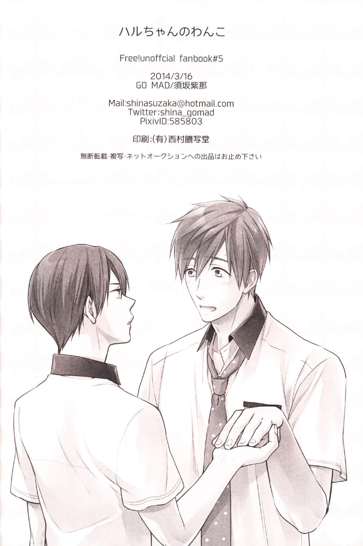 Haru-chan no Wanko 19
