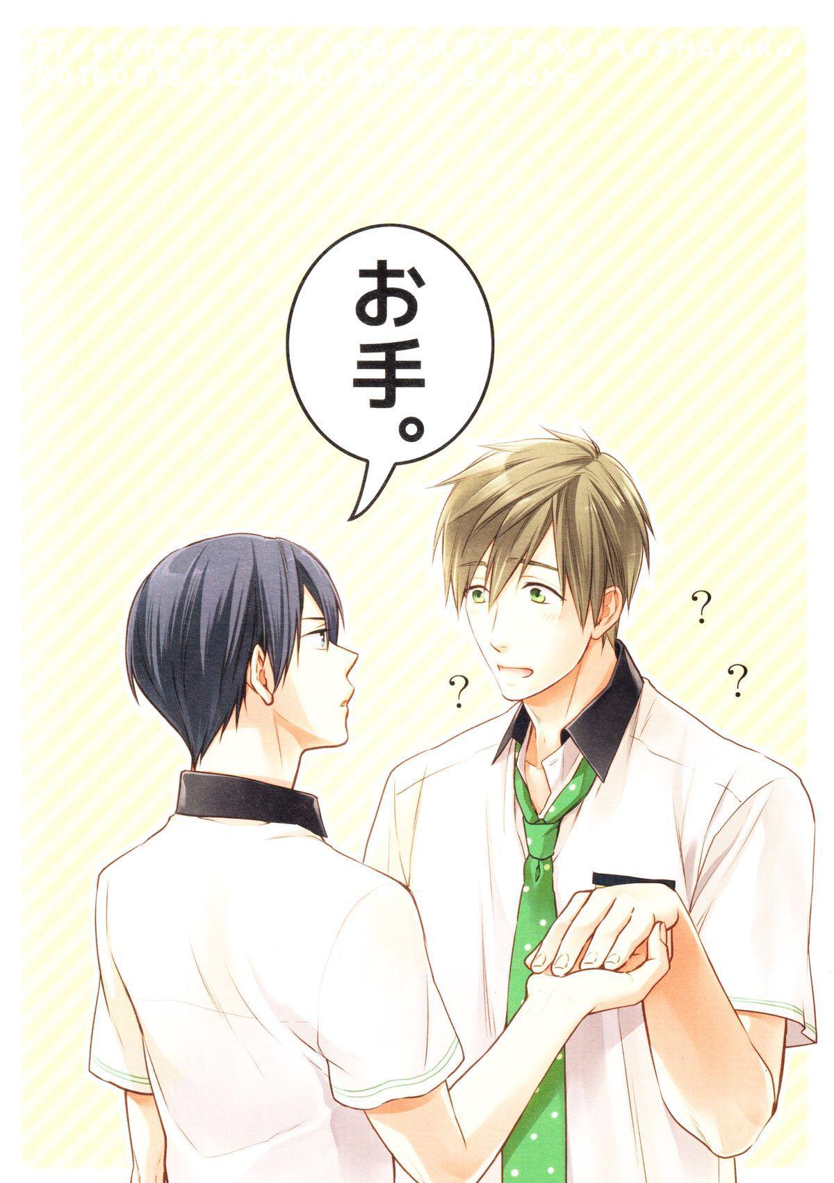 Haru-chan no Wanko 20
