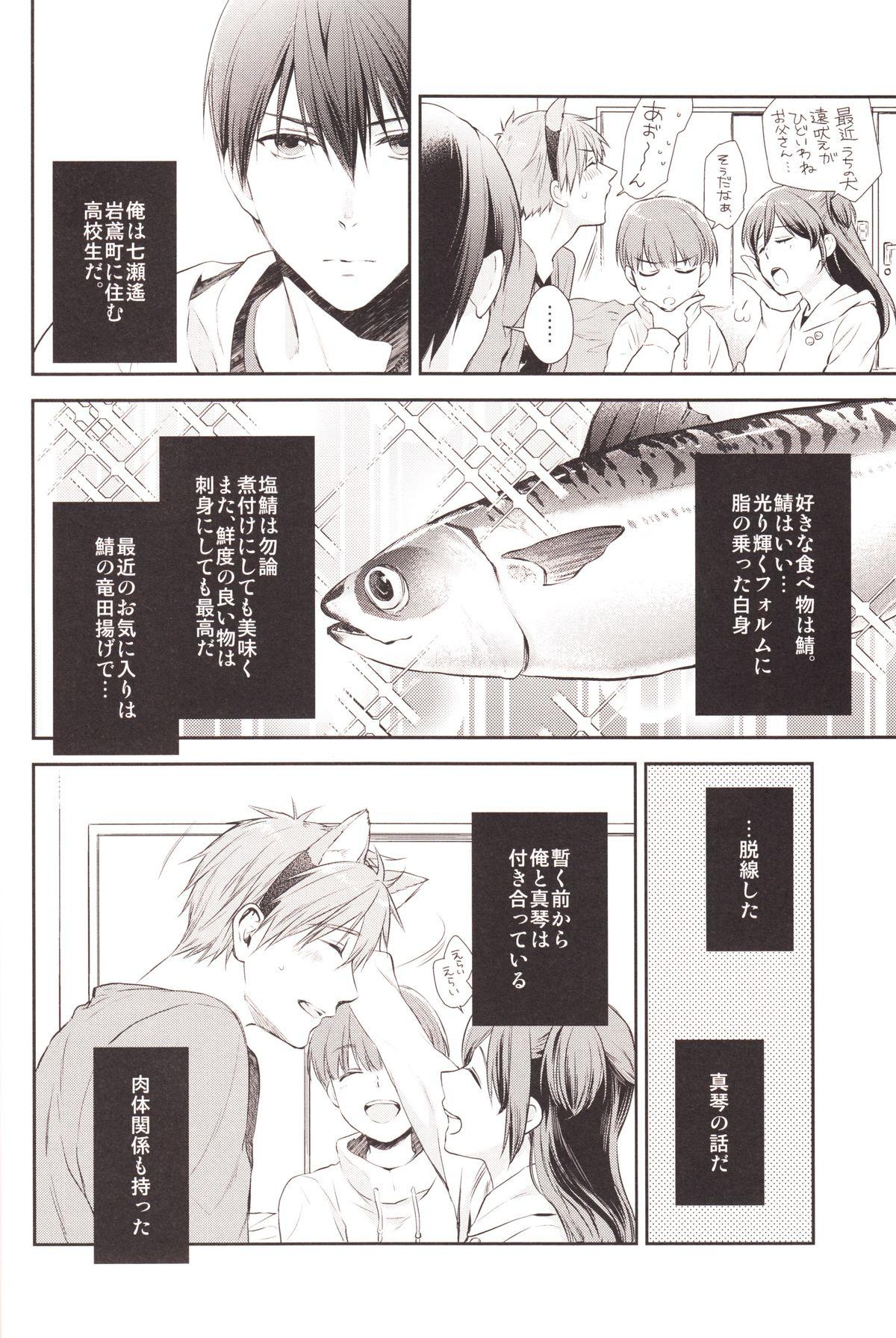 Haru-chan no Wanko 8