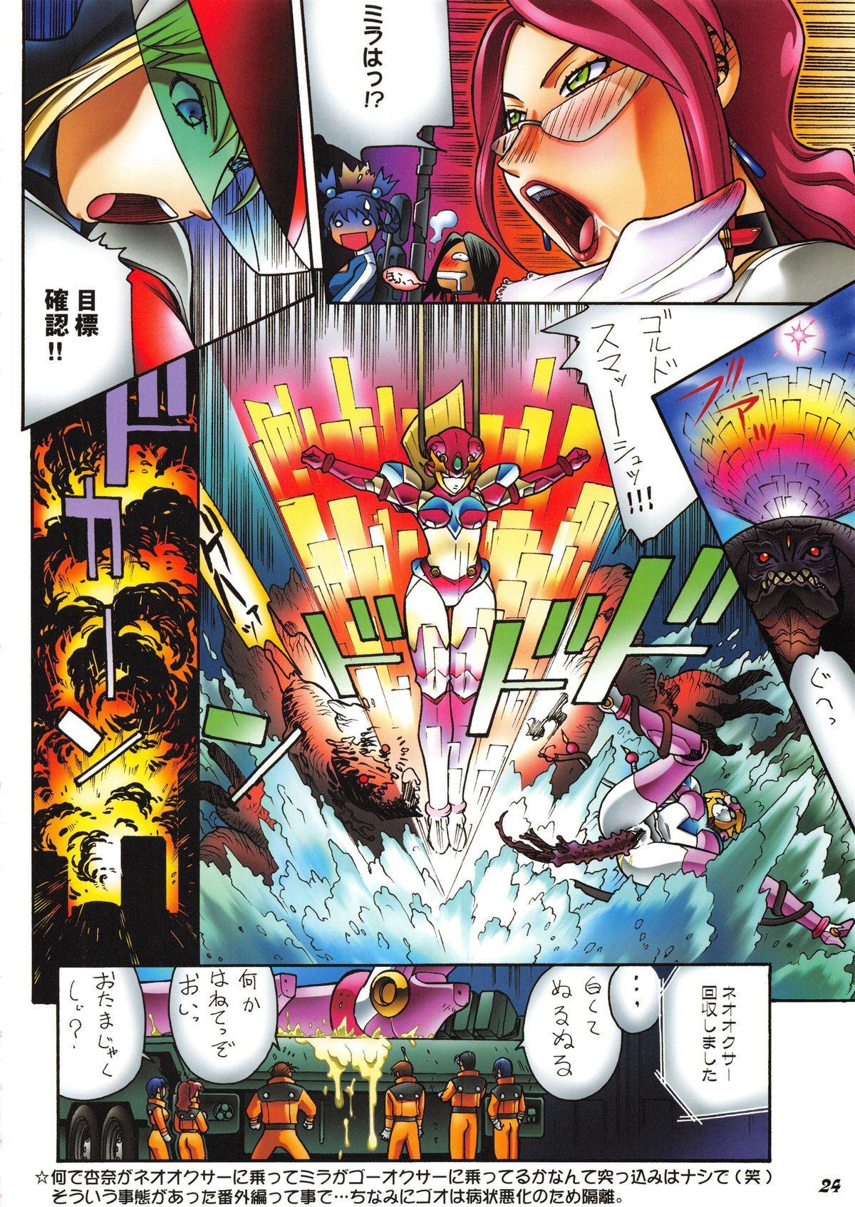 Shinkon Gattai GODANNAR!? Kanzen-ban 'Shinkon Shoya Toujitsu!!' 23