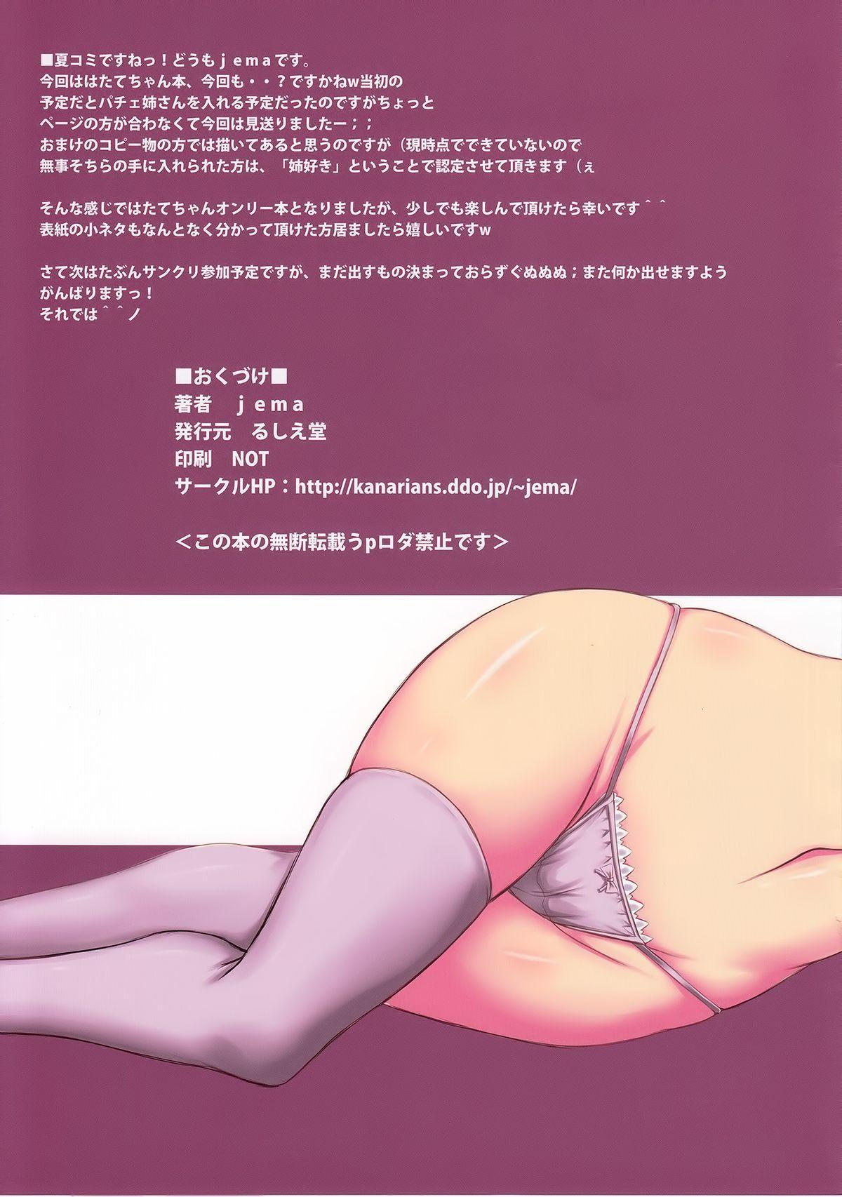Nagisa no Hatate-chan 11