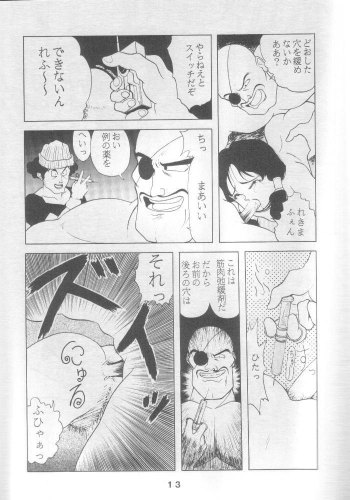JoRiJoRi Vol. 4 12