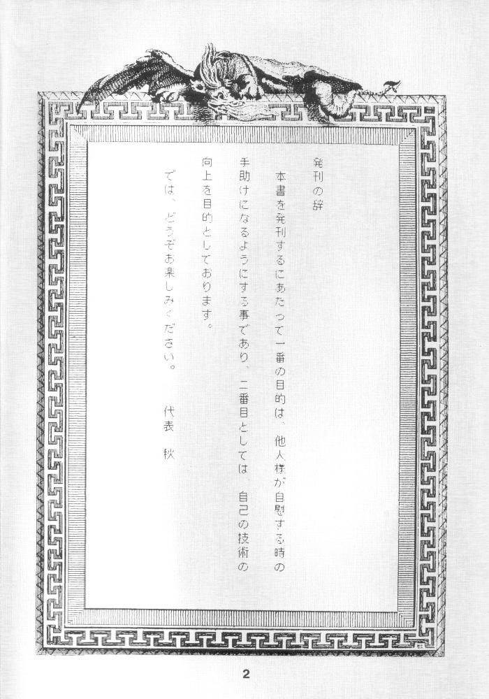 JoRiJoRi Vol. 4 1