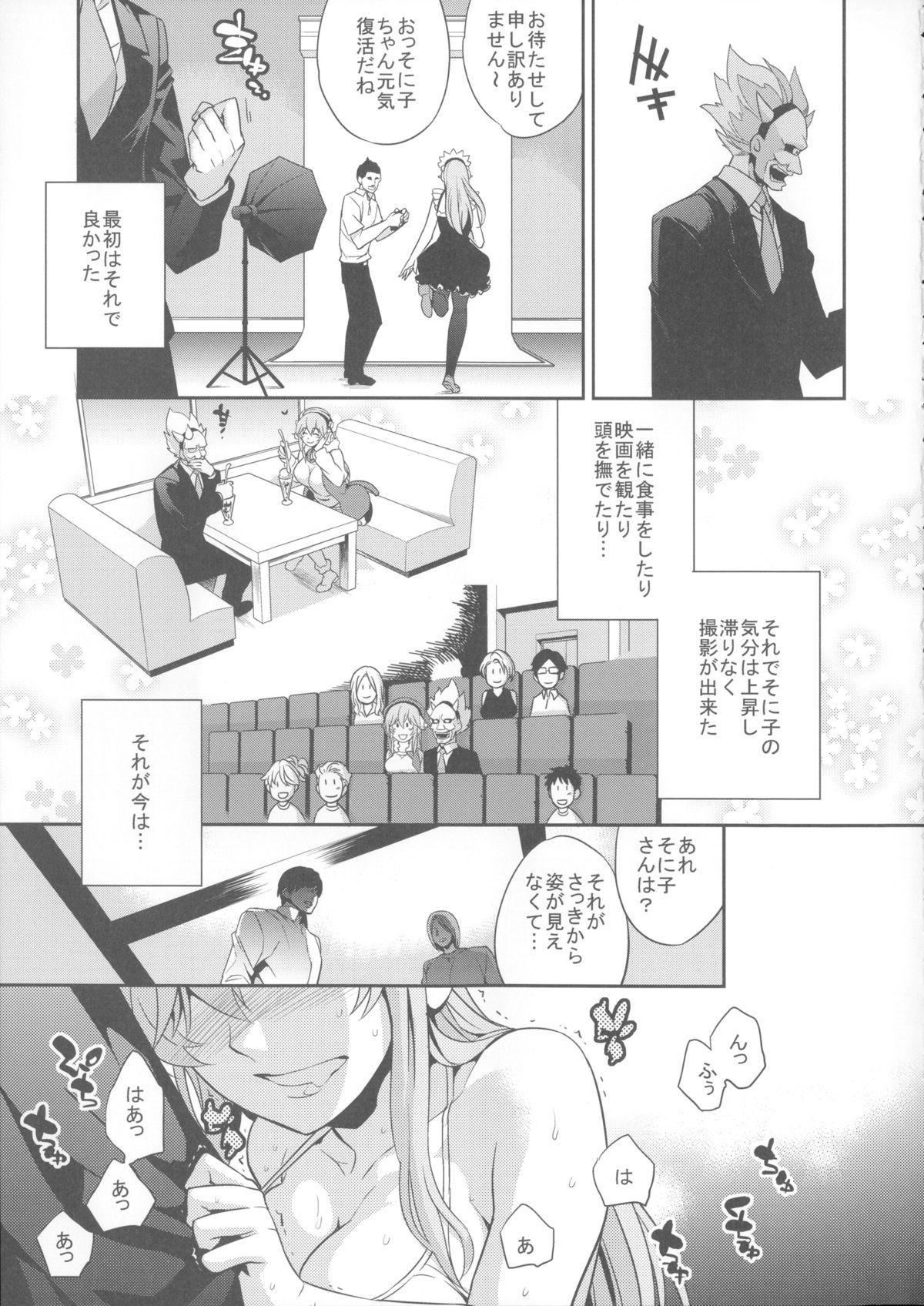 (SC63) [Crazy9 (Ichitaka)] C9-10 Soni-Ero (Super Sonico) 3