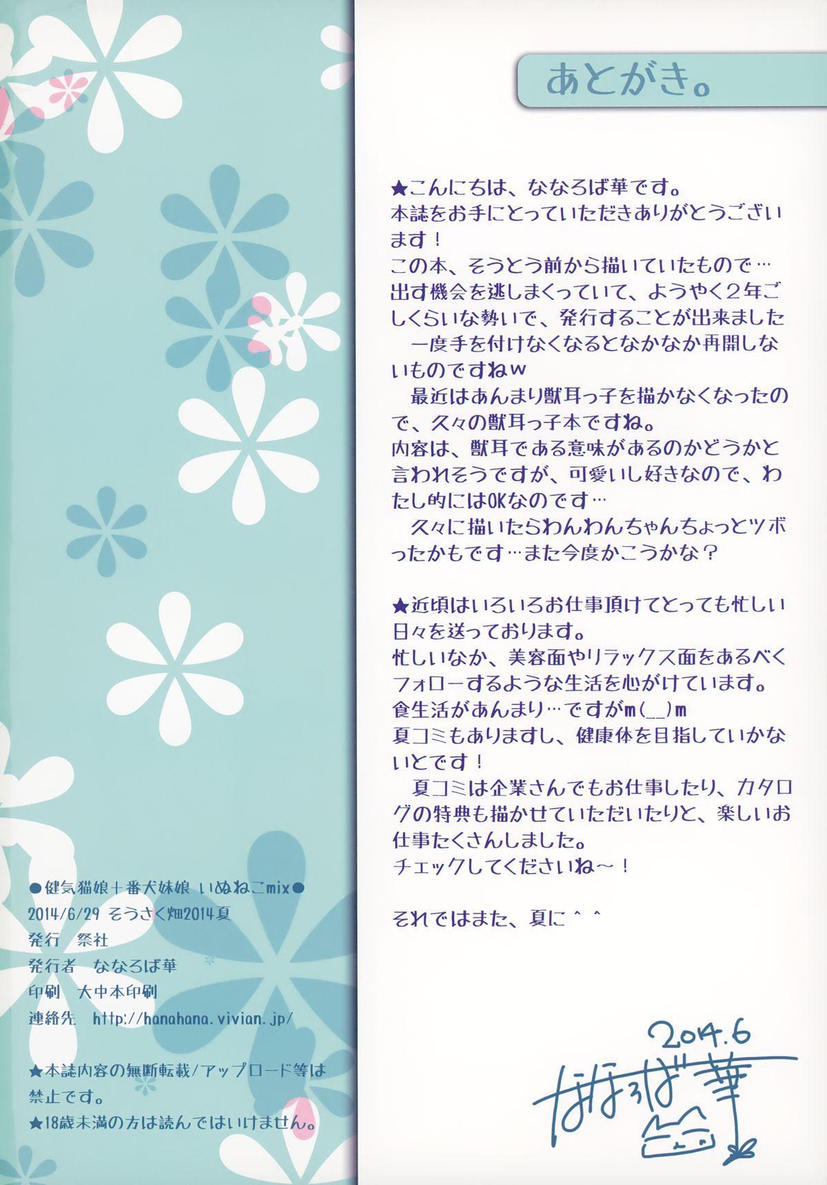 Kenage Nekomusume & Banken Imoutomusume Inuneko Mix 21