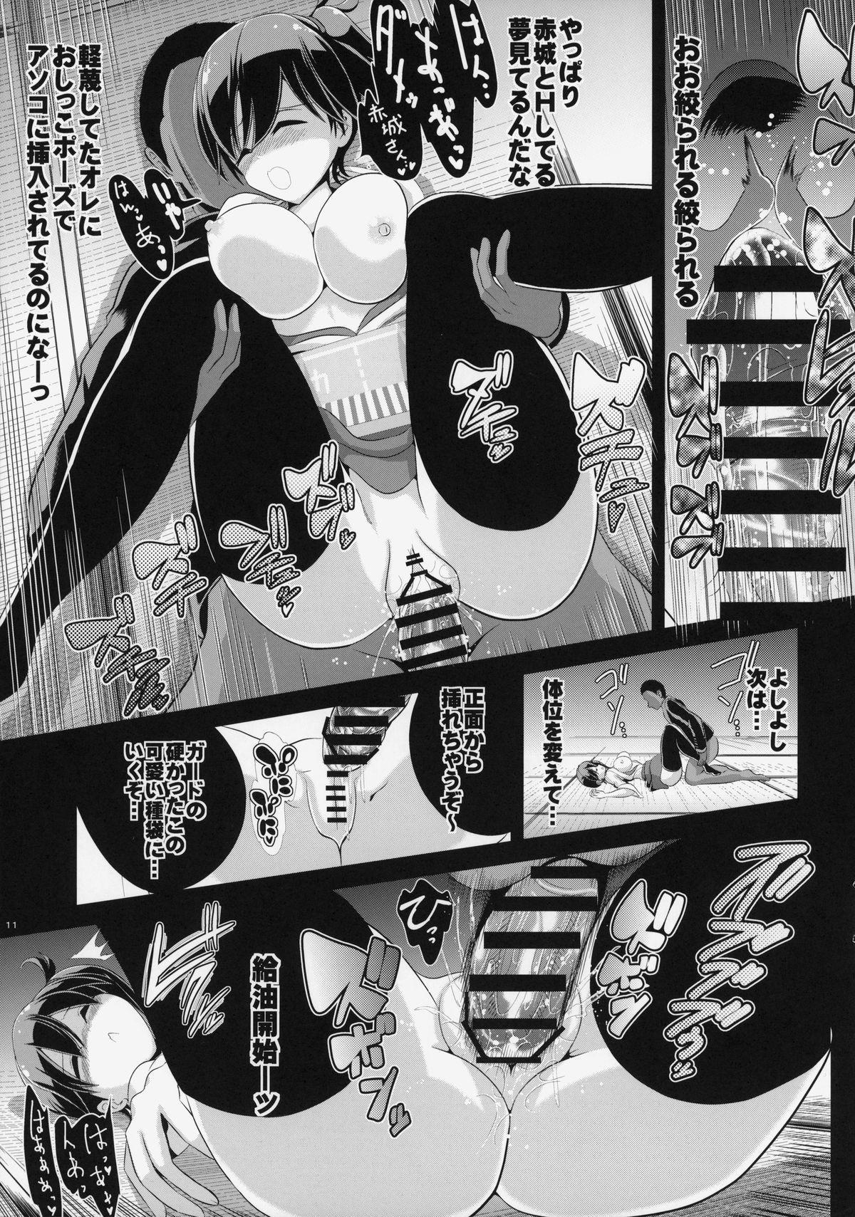 (SC64) [Haitokukan (Haitokukan, Poshi)] KanColle Suikan 2 -Chinmoku no Kantai- Kaga (Kantai Collection -KanColle-) 11