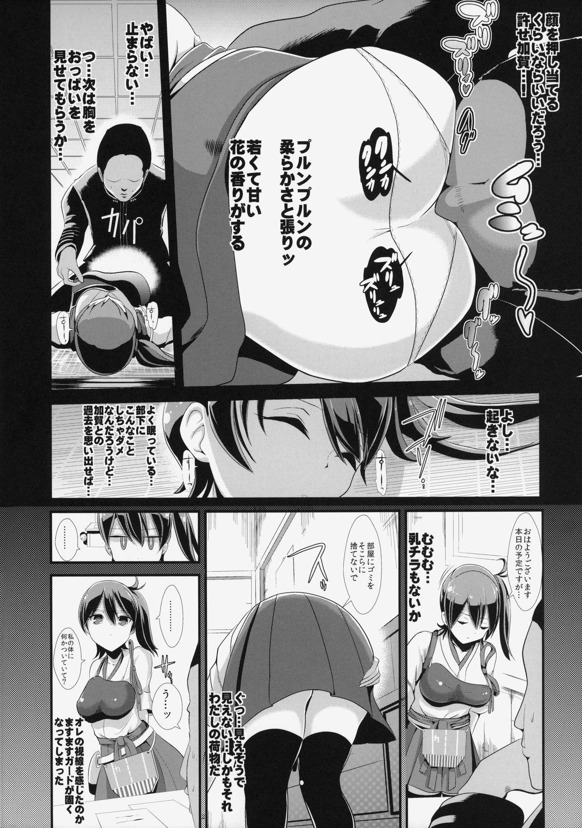 (SC64) [Haitokukan (Haitokukan, Poshi)] KanColle Suikan 2 -Chinmoku no Kantai- Kaga (Kantai Collection -KanColle-) 2