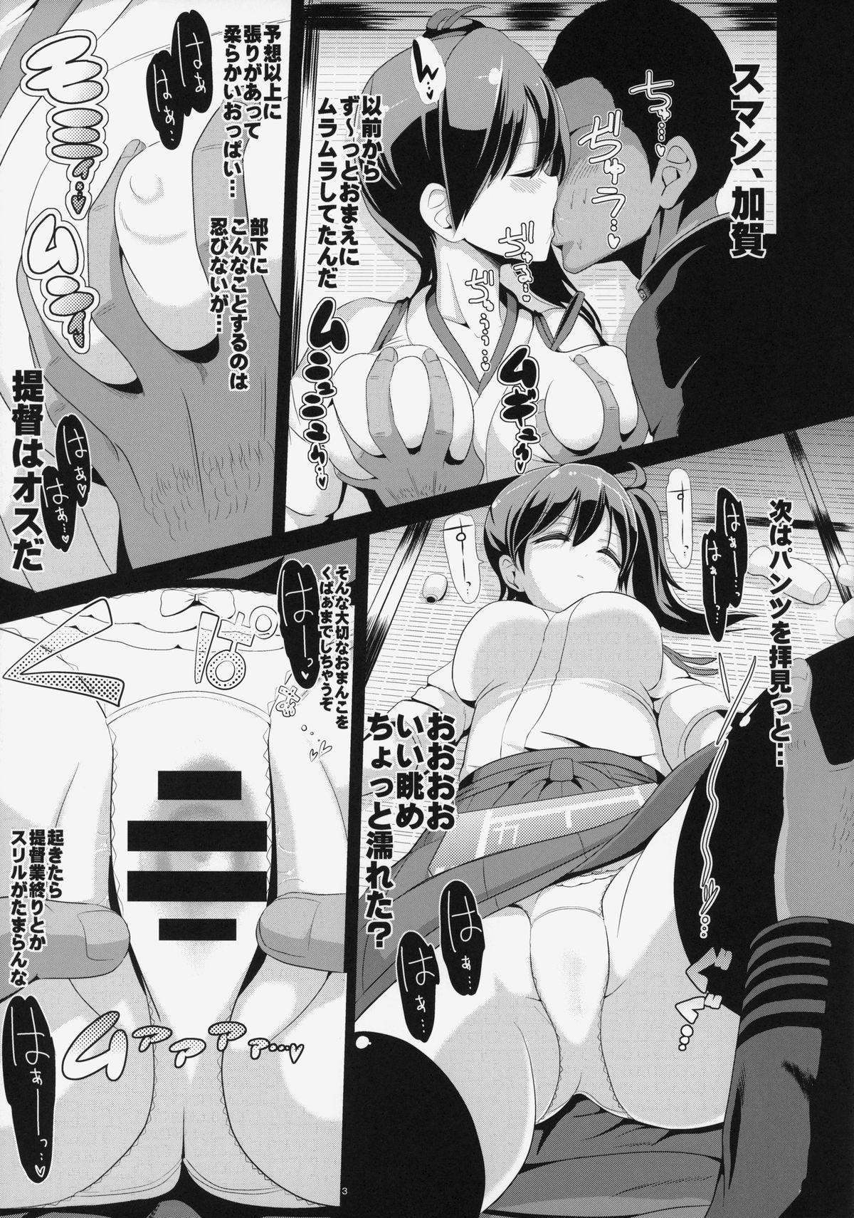 (SC64) [Haitokukan (Haitokukan, Poshi)] KanColle Suikan 2 -Chinmoku no Kantai- Kaga (Kantai Collection -KanColle-) 3
