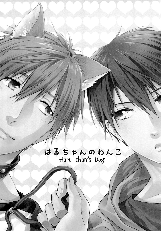 Haru-chan no Wanko 1