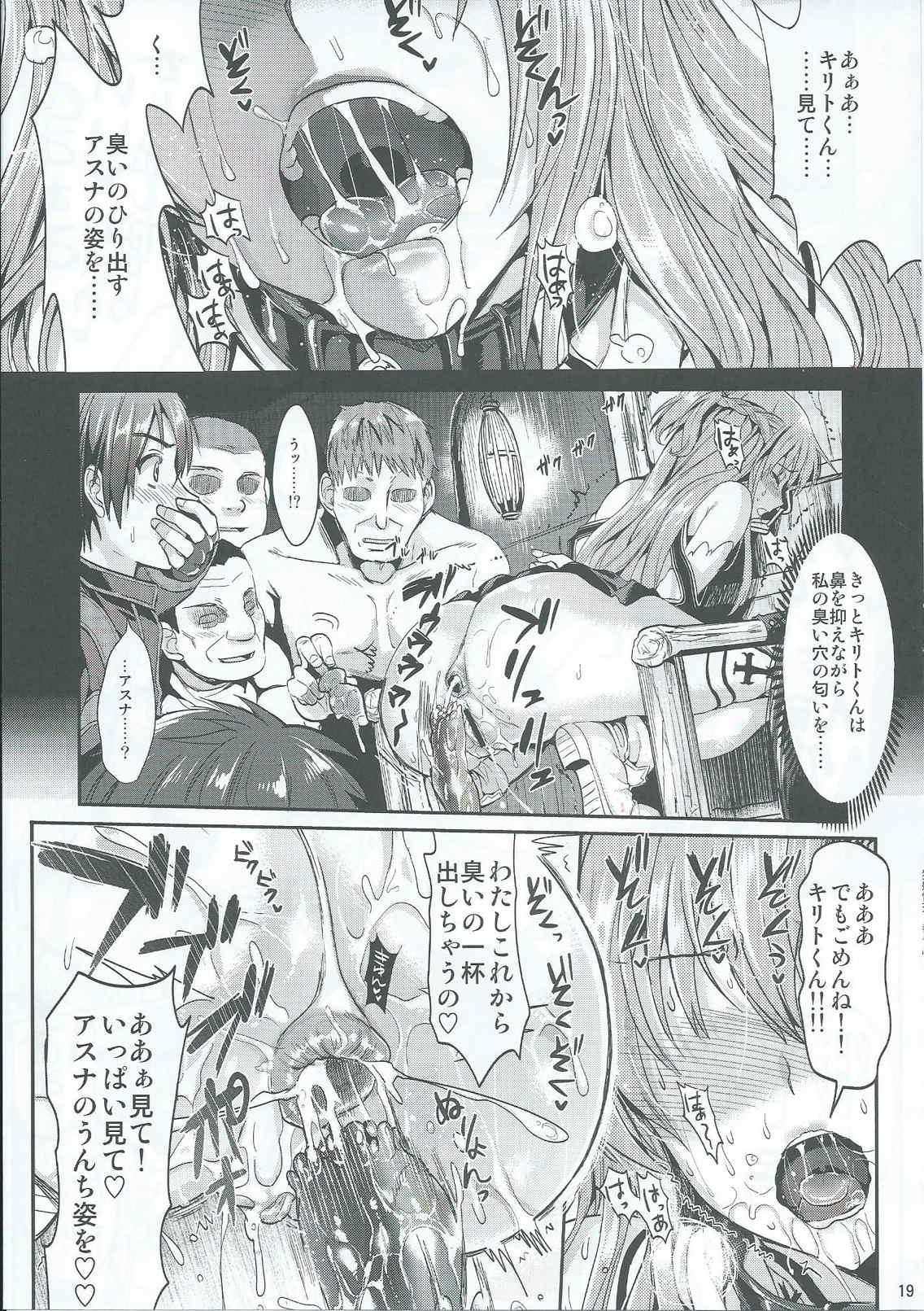 Shujou Seikou 2 Bangai-hen 17