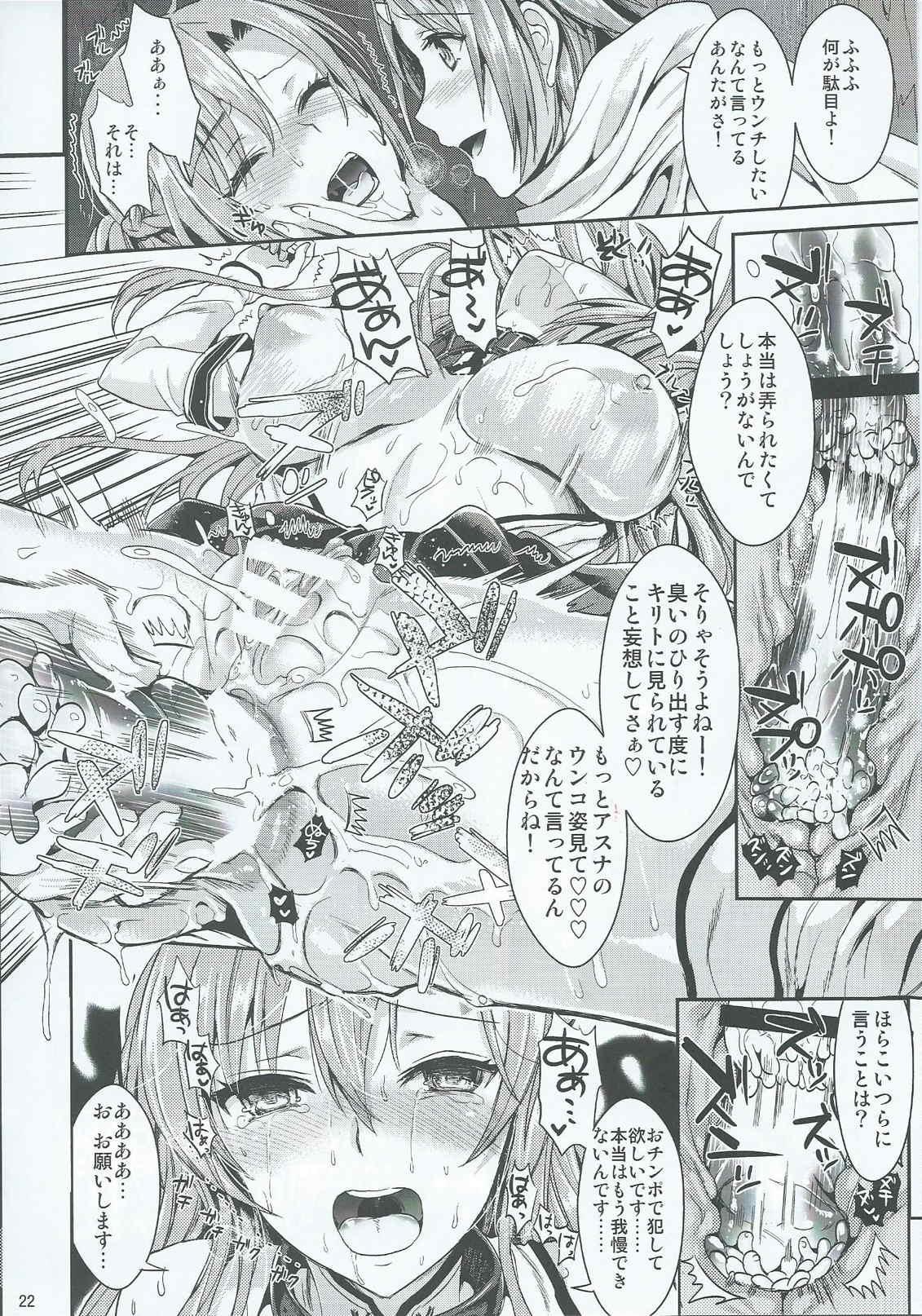 Shujou Seikou 2 Bangai-hen 20