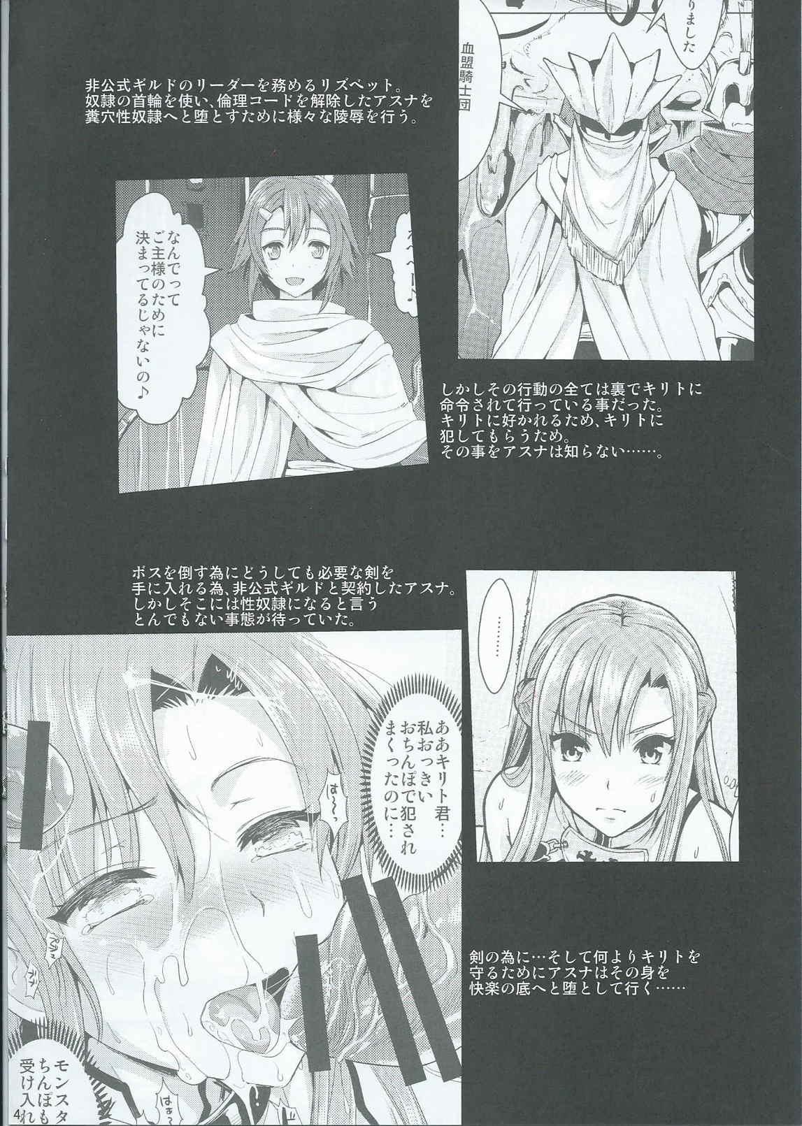 Shujou Seikou 2 Bangai-hen 2