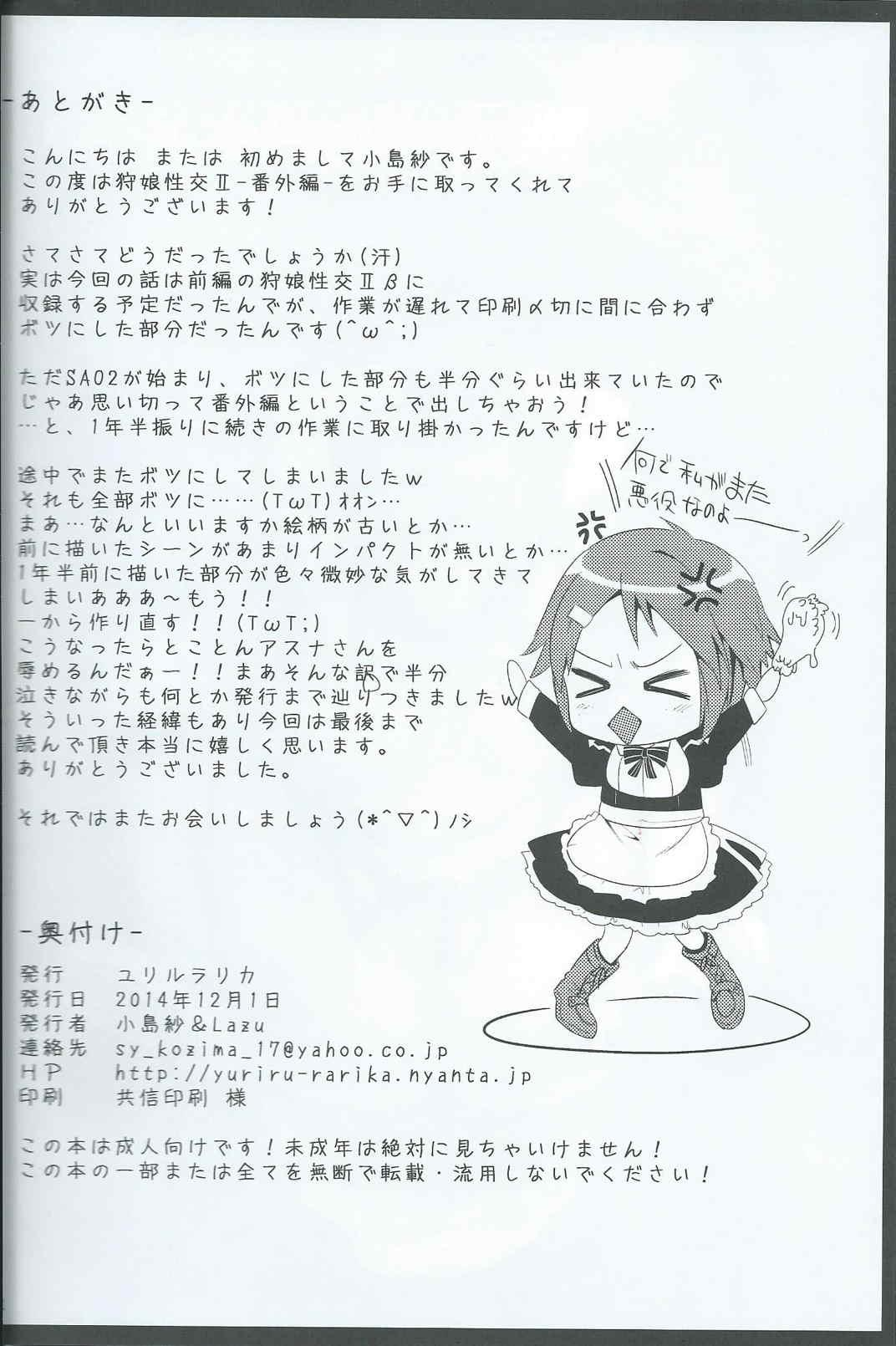 Shujou Seikou 2 Bangai-hen 32