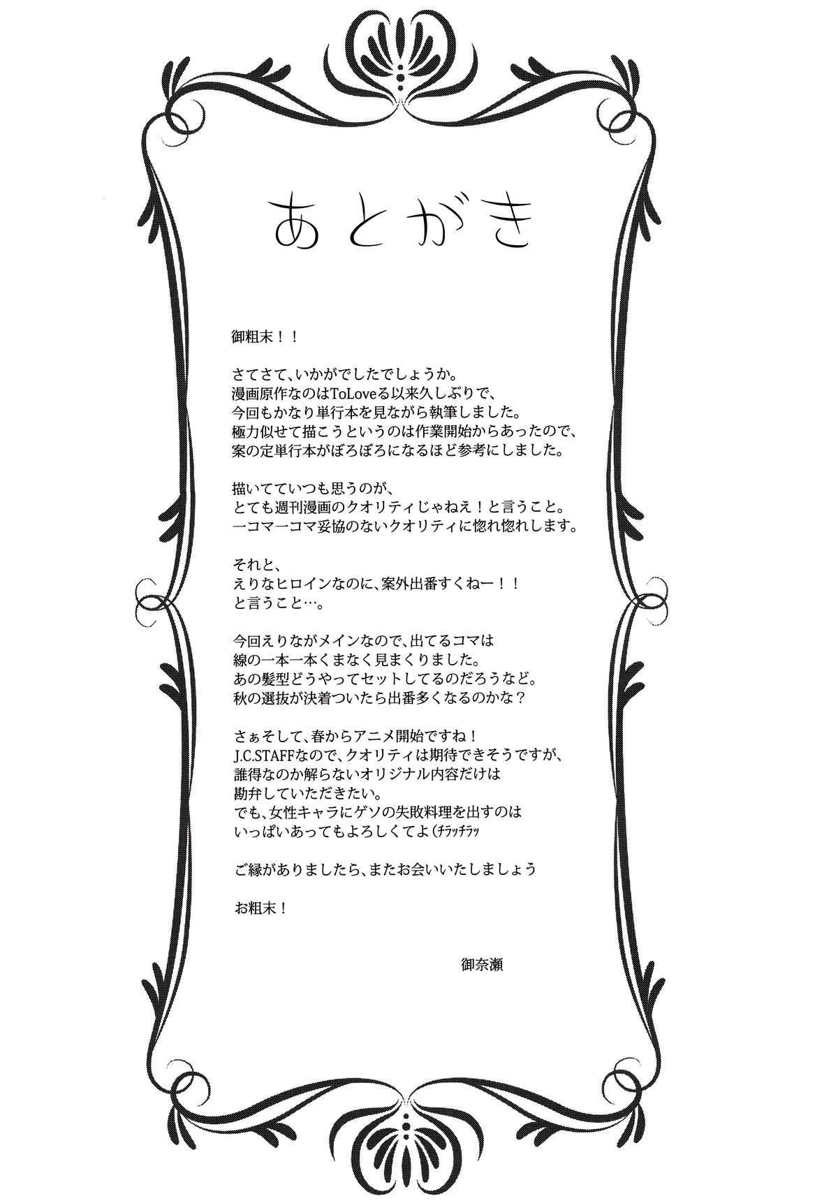 Shokugeki no Haisha 25