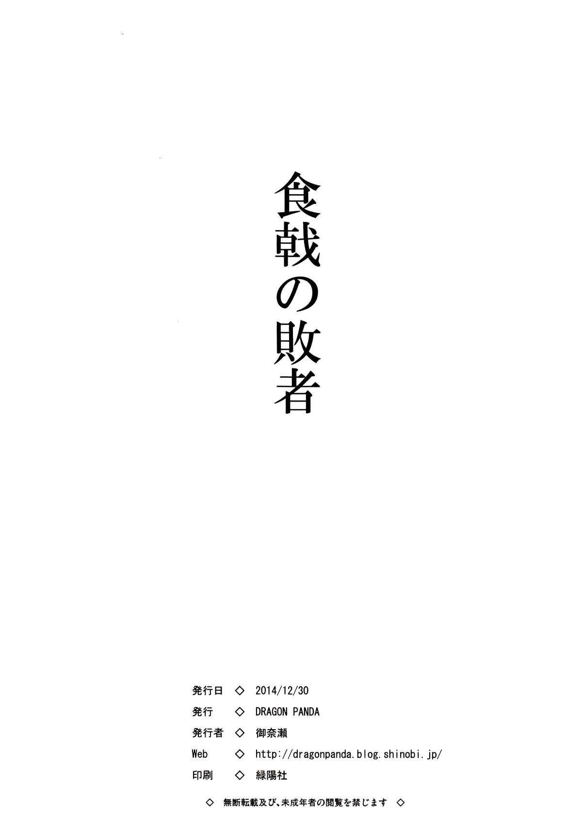 Shokugeki no Haisha 26