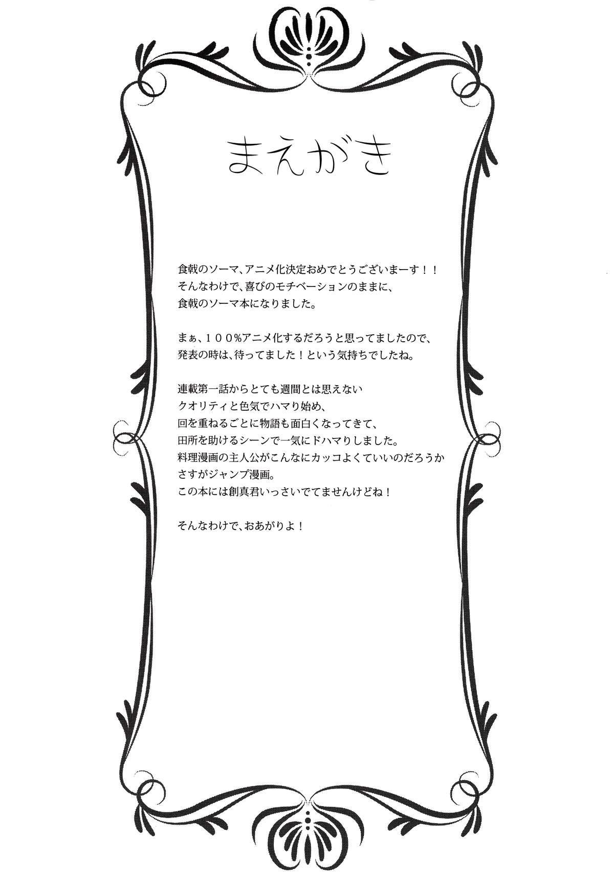Shokugeki no Haisha 4