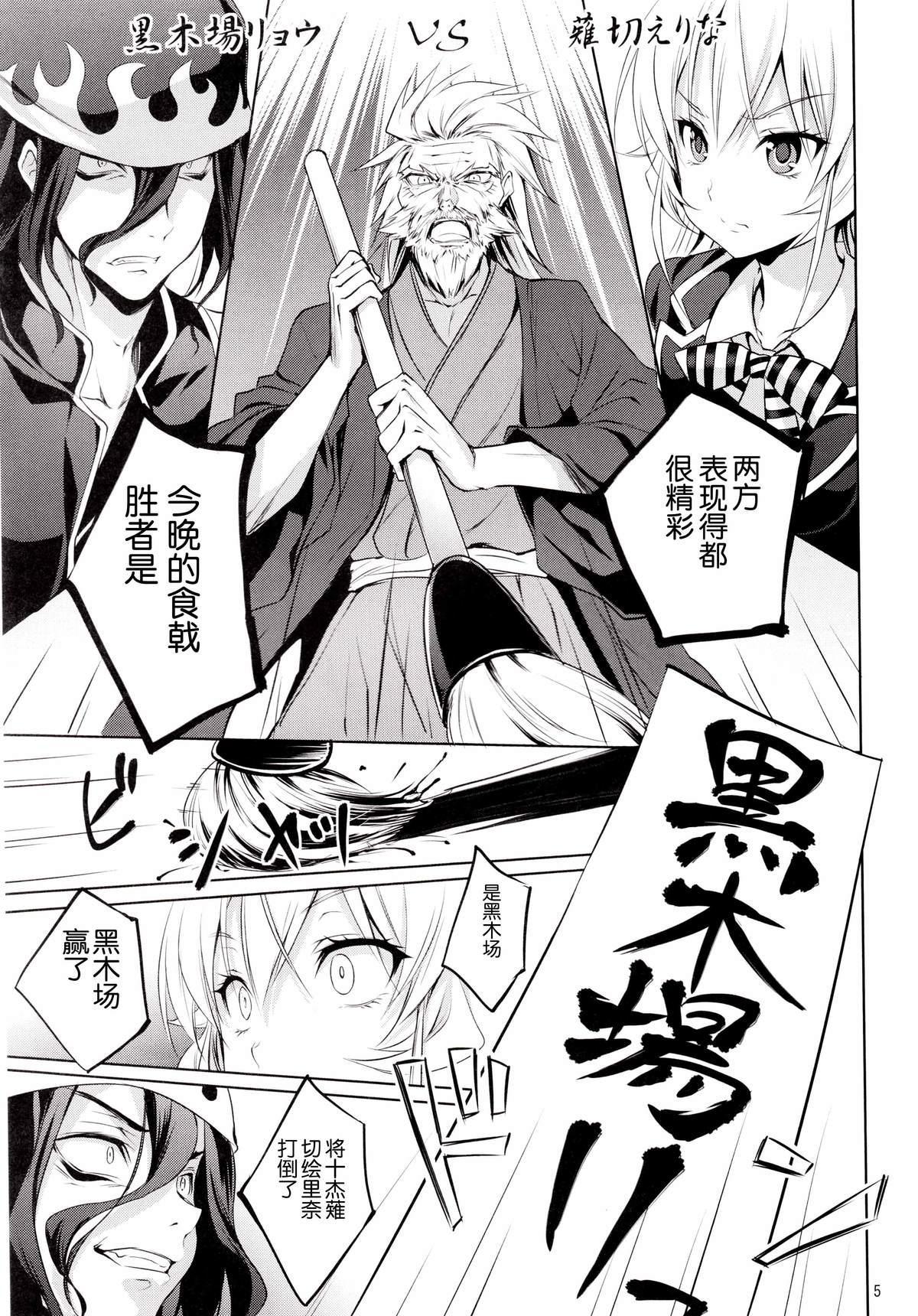 Shokugeki no Haisha 5