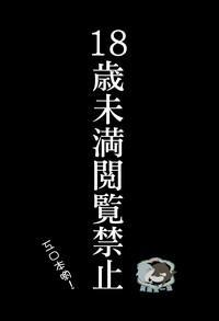 MakoHaru SeSe 630 2
