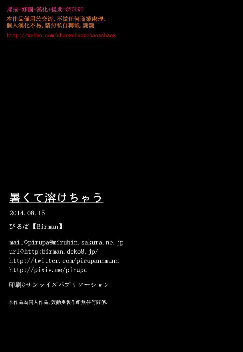 Atsukute tokechau 28