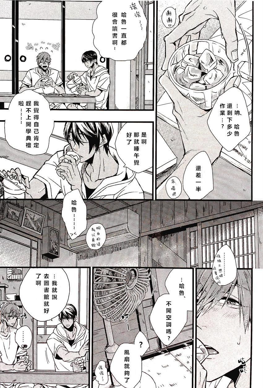 Atsukute tokechau 3